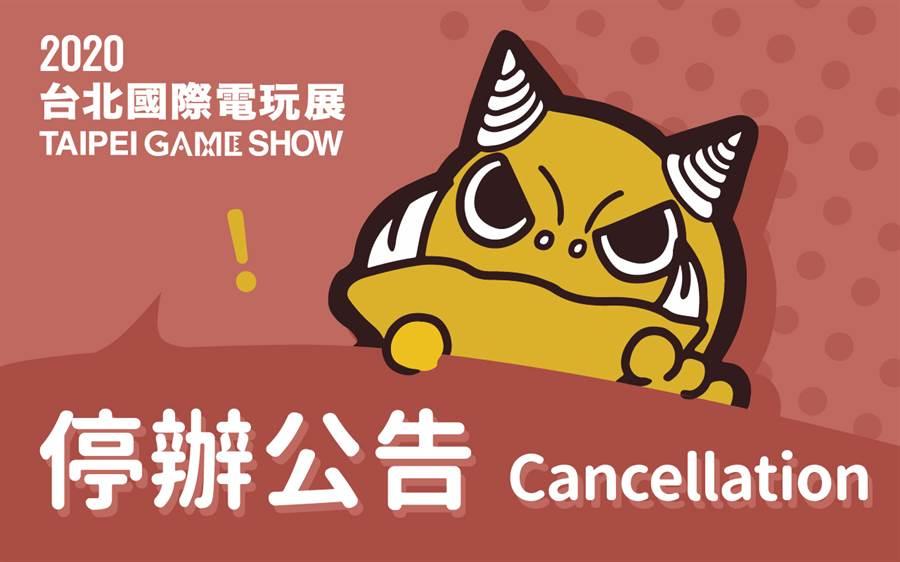 台北国际电玩展 2020 宣布停办。(摘自台北电脑公会)