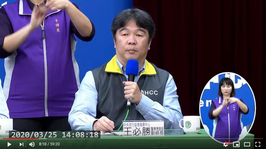 王必勝指出,這次隔離有94.8%人表示滿意,但有不少癮君子抱怨沒設吸菸區,還嗆「我是來隔離,不是來戒菸的」 (圖/疾管署直播)