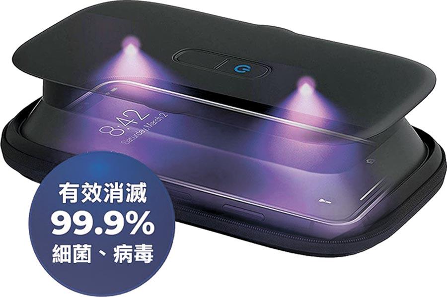 HOMEDICS UV-CLEAN隨身紫外線滅菌消毒盒,攜帶方便深獲消費者喜愛。圖╱匯聚科技提供