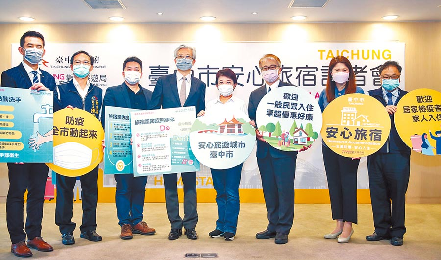 台中市政府推出安心旅宿,獲得中市旅宿業響應。(陳世宗攝)
