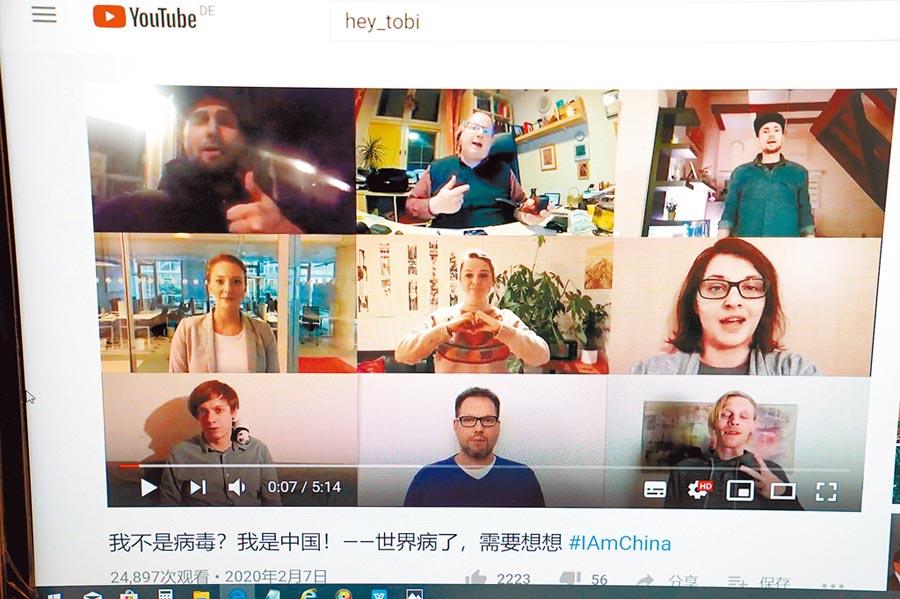 德國青年tobi和他的夥伴們製作影片為全球華人捐款捐物的愛心接力而感動,同時也為外界因疫情對中國的不實攻擊甚至歧視而感到憤慨。(中新社)