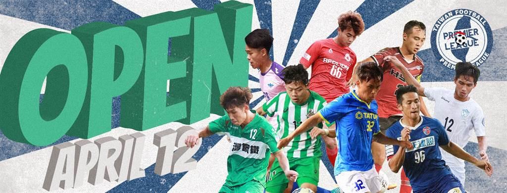 台灣企業甲級足球聯賽將於4月12日展開新球季,為了防疫考量,第1循環將採閉門進行。(中華足協提供)
