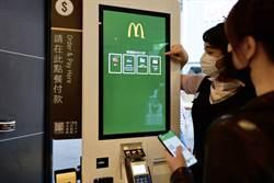 避接觸零錢  速食業再導入多元支付