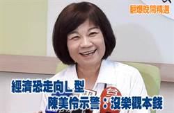 《翻爆晚間精選》經濟恐走向L型 陳美伶示警:沒樂觀本錢