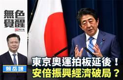 無色覺醒》賴岳謙:東京奧運拍板延後!安倍振興經濟破局?