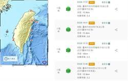 台南中午至傍晚4震 未傳災情