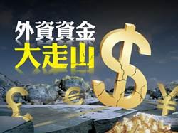外資資金大走山 股匯債續抱或現金為王?