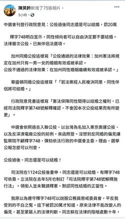 陳英鈐喊冤 辯遵守同婚釋憲結果