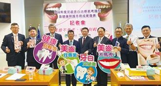 牙齒美白健康手冊 愛護口腔