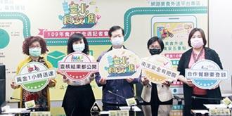 臺北食安週 加強外送衛生稽查