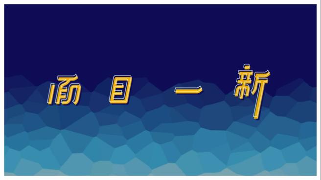 此次文化廣告專講小組就邀請到軒郁國際股份有限公司總經理楊尚軒進行演講,主題為「⾯目⼀新-保養快時尚,數字會說話」。(圖片擷取自文化廣告宣傳片)