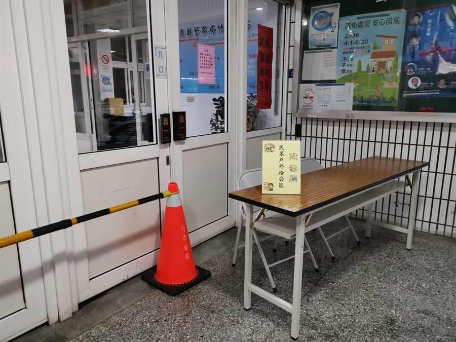 竹南警分局設置戶外洽公區。(竹南警分局提供/巫靜婷苗栗傳真)