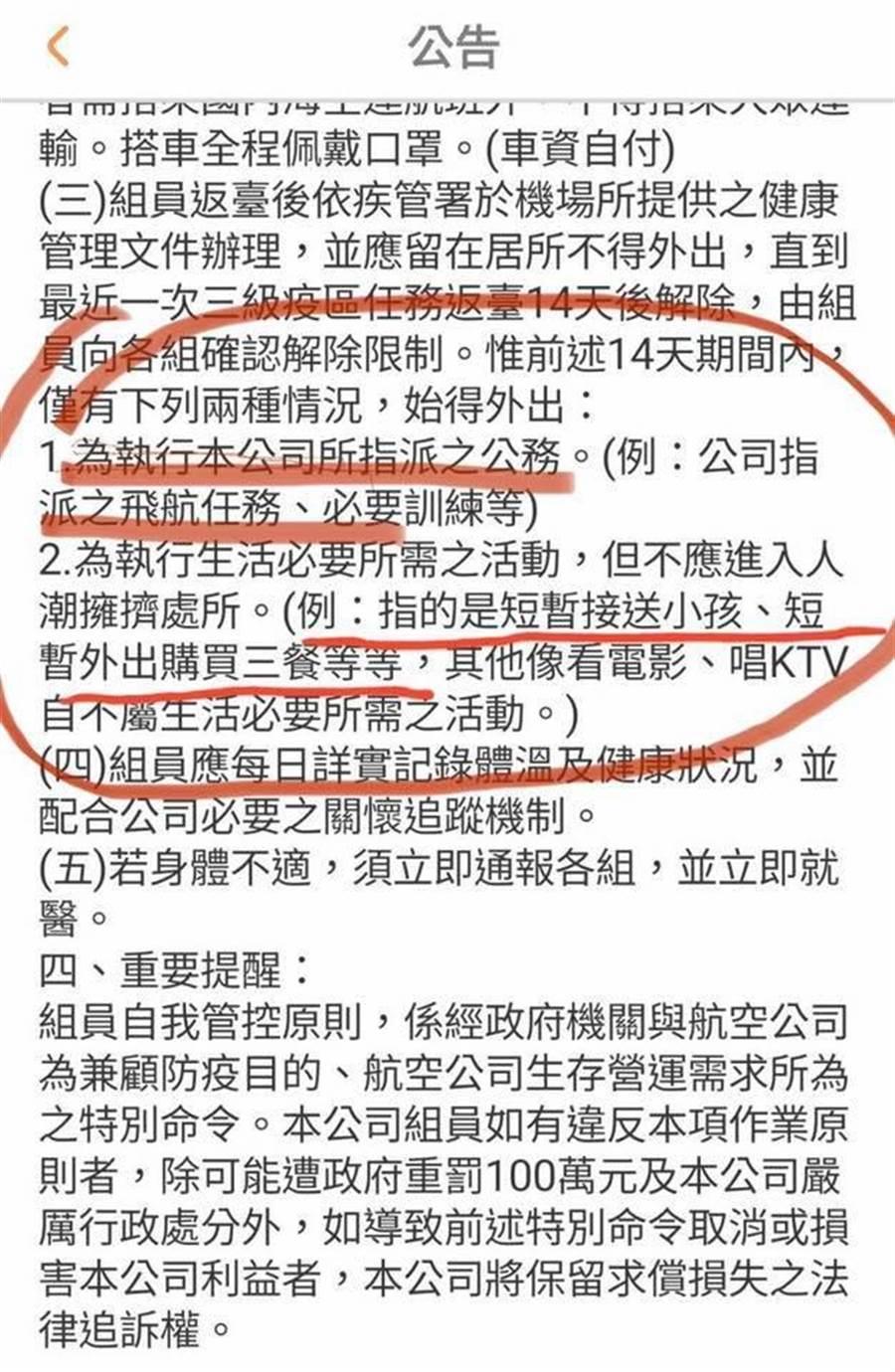 有華航的員工曝光其內部的健康管控措施。(圖擷自黃子哲臉書)