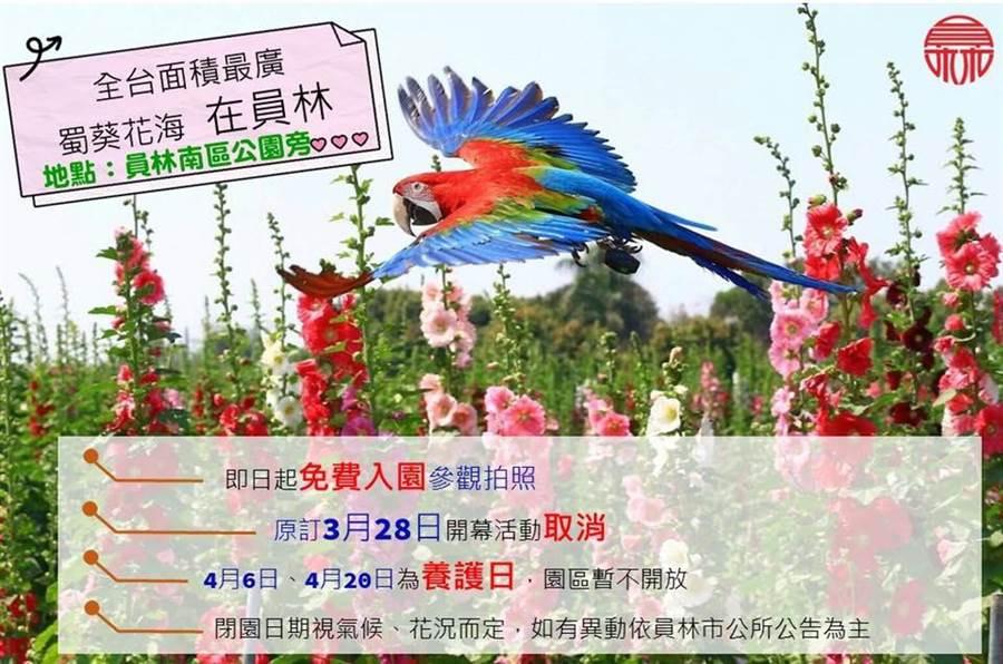 員林市長游振雄臉書貼出開幕式活動取消預告。(摘自臉書/謝瓊雲彰化傳真)