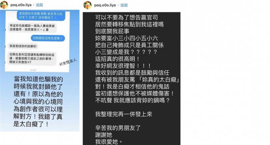 陳寶在網路上秀出多張截圖,同時痛批莉婭轉移焦點。(圖/翻攝自網路)