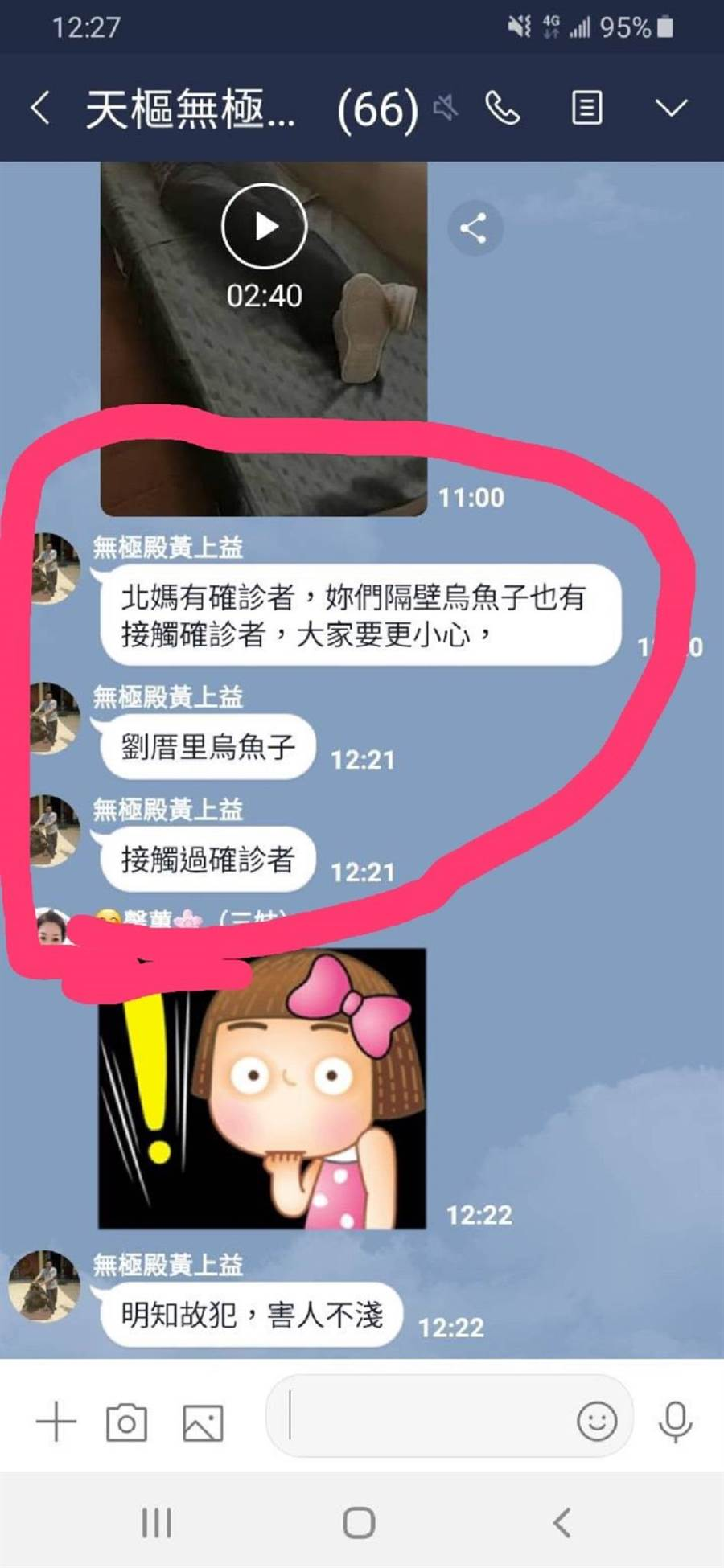網路謠傳雲林縣北港媽祖醫院有確診者,院方已報警。(讀者提供/張朝欣雲林傳真)