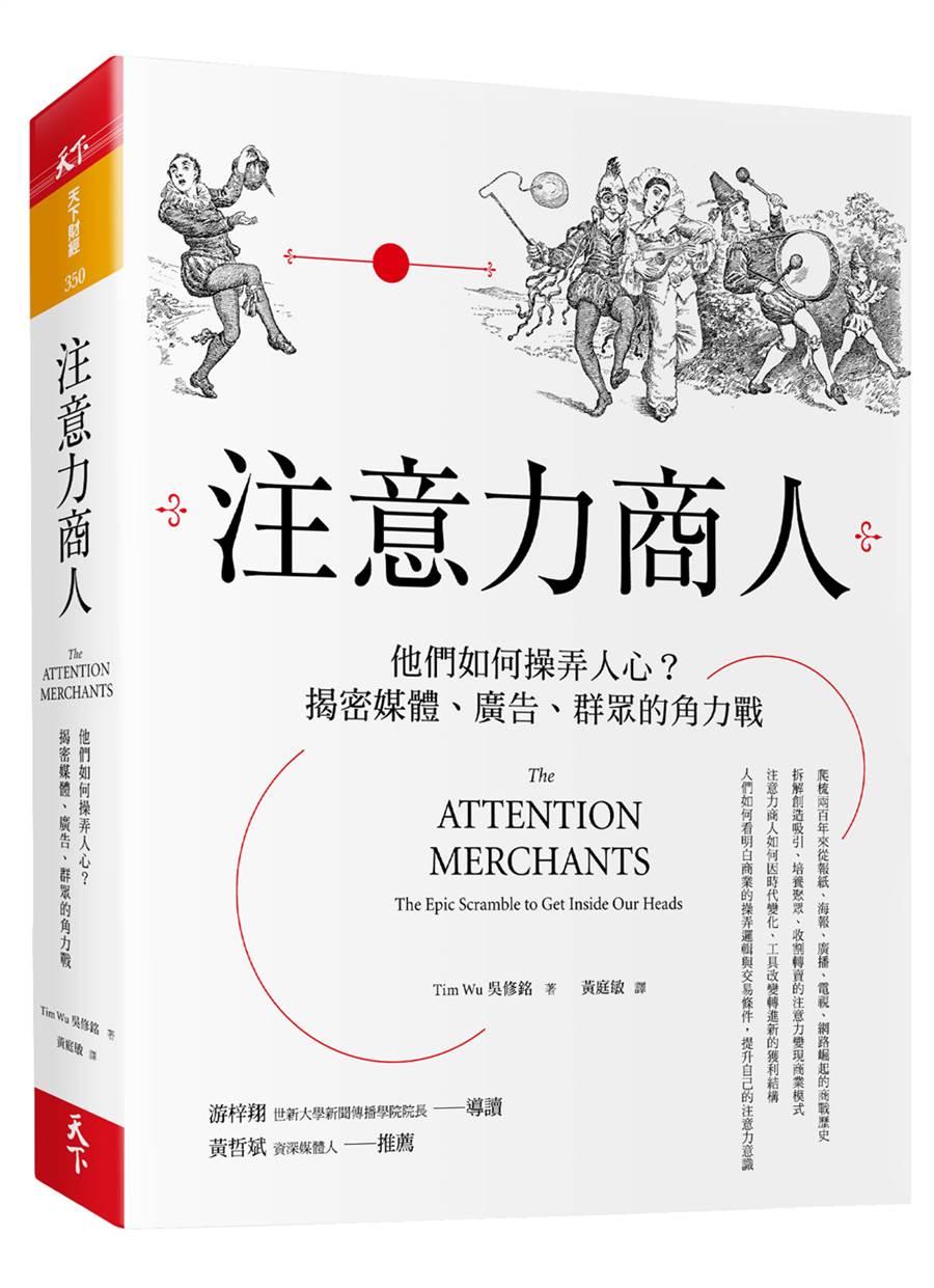 《注意力商人》/天下雜誌出版