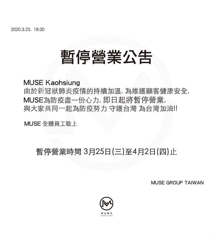 高雄知名夜店MUSE宣布停業至4/2。(翻攝MUSE臉書/柯宗緯高雄傳真)