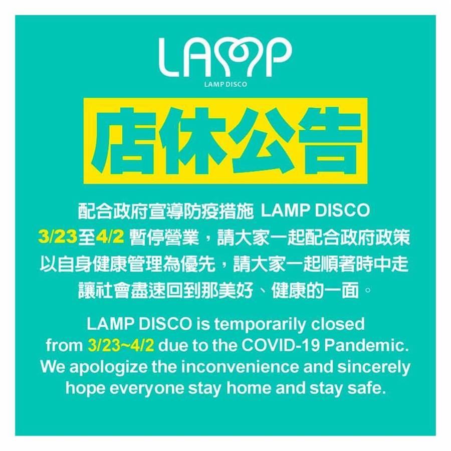 高雄知名夜店LAMP DISCO宣布停業至4/2。(翻攝LAMP DISCO臉書/柯宗緯高雄傳真)