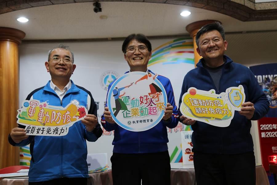 教育部體育署高俊雄署長(中)、副署長林哲宏(右)與全民運動組組長呂忠仁(左)提醒國人適度運動可以提升免疫力。(體育署提供)