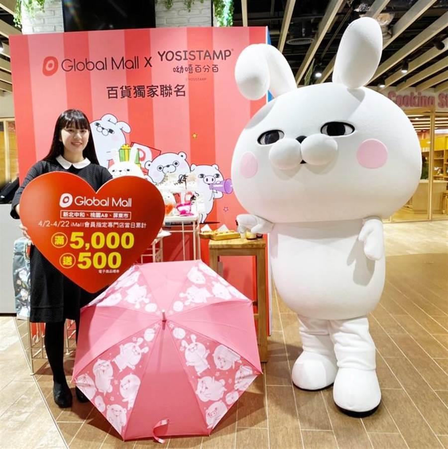 Global Mall獨家與「YOSISTAMP呦嘻百分百」合作,舉辦多場人偶見面會。圖/環球提供