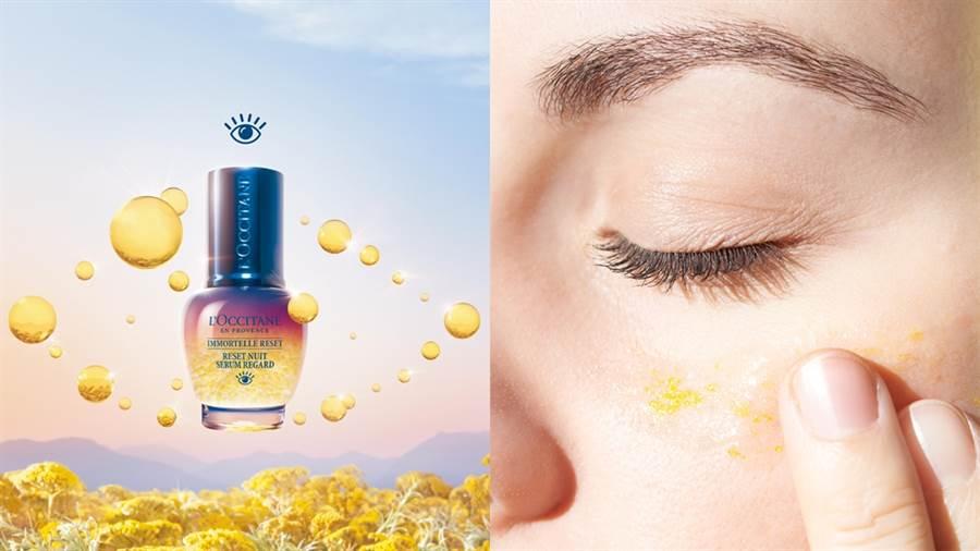 光萃肌活亮眼修護露中有金黃色光微導晶球,包覆著珍貴的蠟菊精華油。(圖/品牌提供)