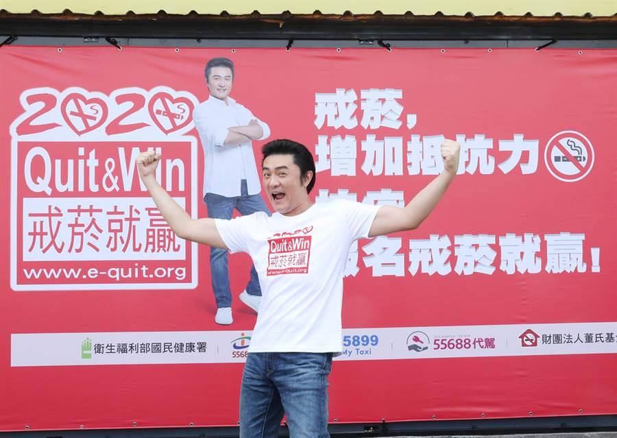 李㼈出席「2020戒菸就贏比賽」活動。(董氏基金會提供)