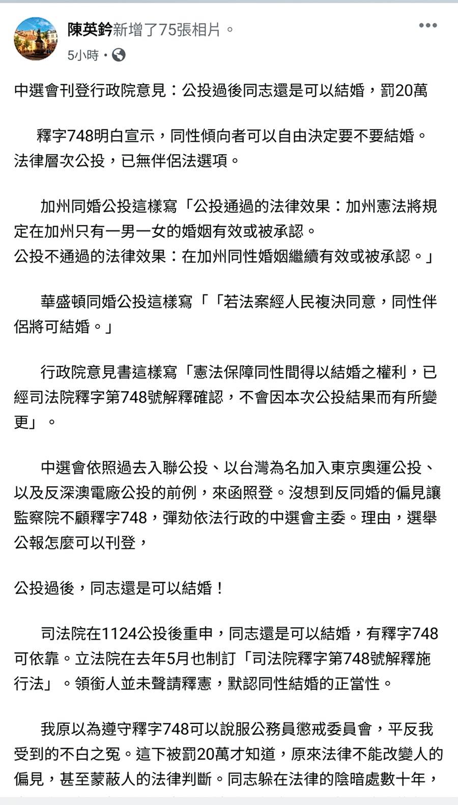前中選會主委陳英鈐得知公懲會判決後,在臉書回應「被罰20萬才知法律不能改變偏見」。(翻拍臉書)