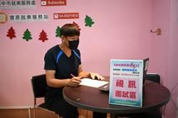 因應疫情中市推「視訊」面試 找工作也能防疫