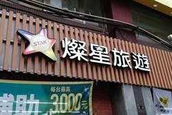 燦坤棄守旅遊業 賣掉燦星旅53%股權