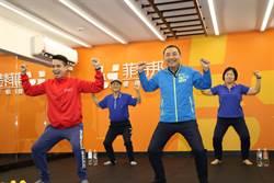 新北市府開辦學程春季班停課 籌拍「防疫動健康」在家齊健身