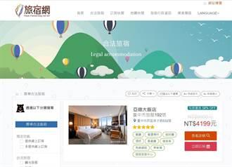 獨家》觀光局瞎爆了!台灣旅宿網還有台中亞緻報價