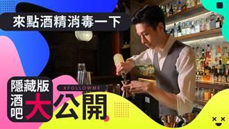 【玩FUN飯】抗疫解悶來一杯 隱藏版酒吧大公開