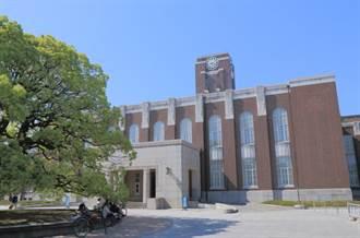 京都大學念4年 學霸外表驚人變化