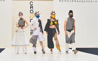 100時尚布口罩為創世募款