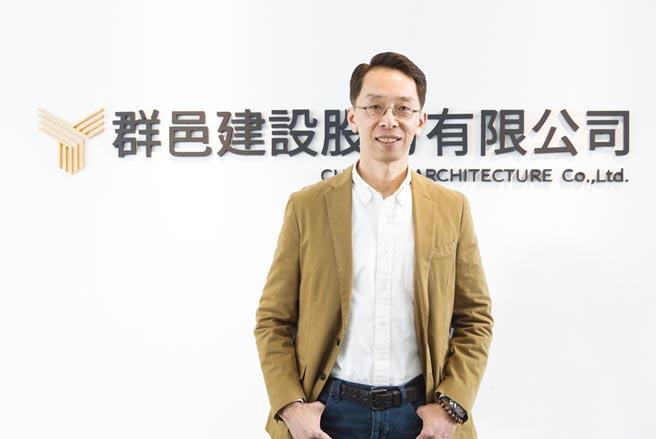 群邑建設總經理陳志昇擁有24年完整建築4資歷,打造「3箭4心」的發展架構。圖/業者提供