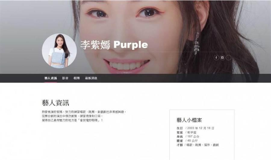 李紫嫣所屬的唱片公司,官網上已經有她的個人資料介紹。(圖/翻攝喜歡音樂官網)