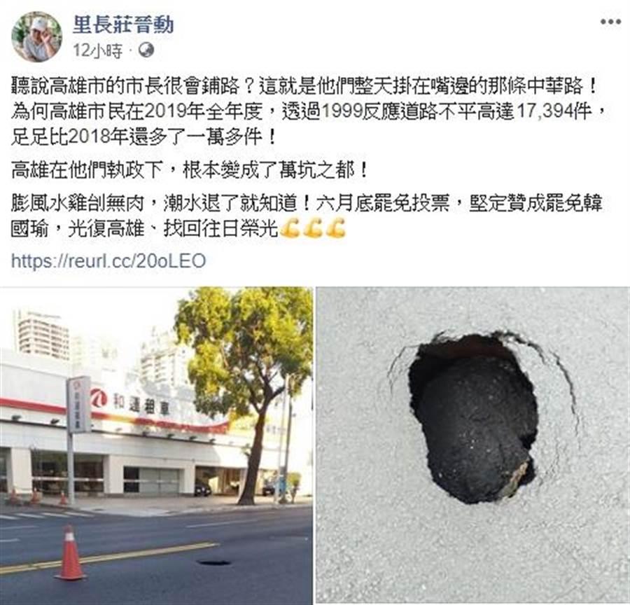高雄里長莊晉勳臉書。