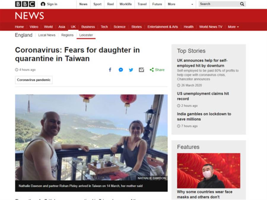 《BBC》這篇報導英國情侶在台隔離環境如監獄,引起台灣人強烈不滿,名嘴黃智賢怒譙。(圖/翻攝自BBC)