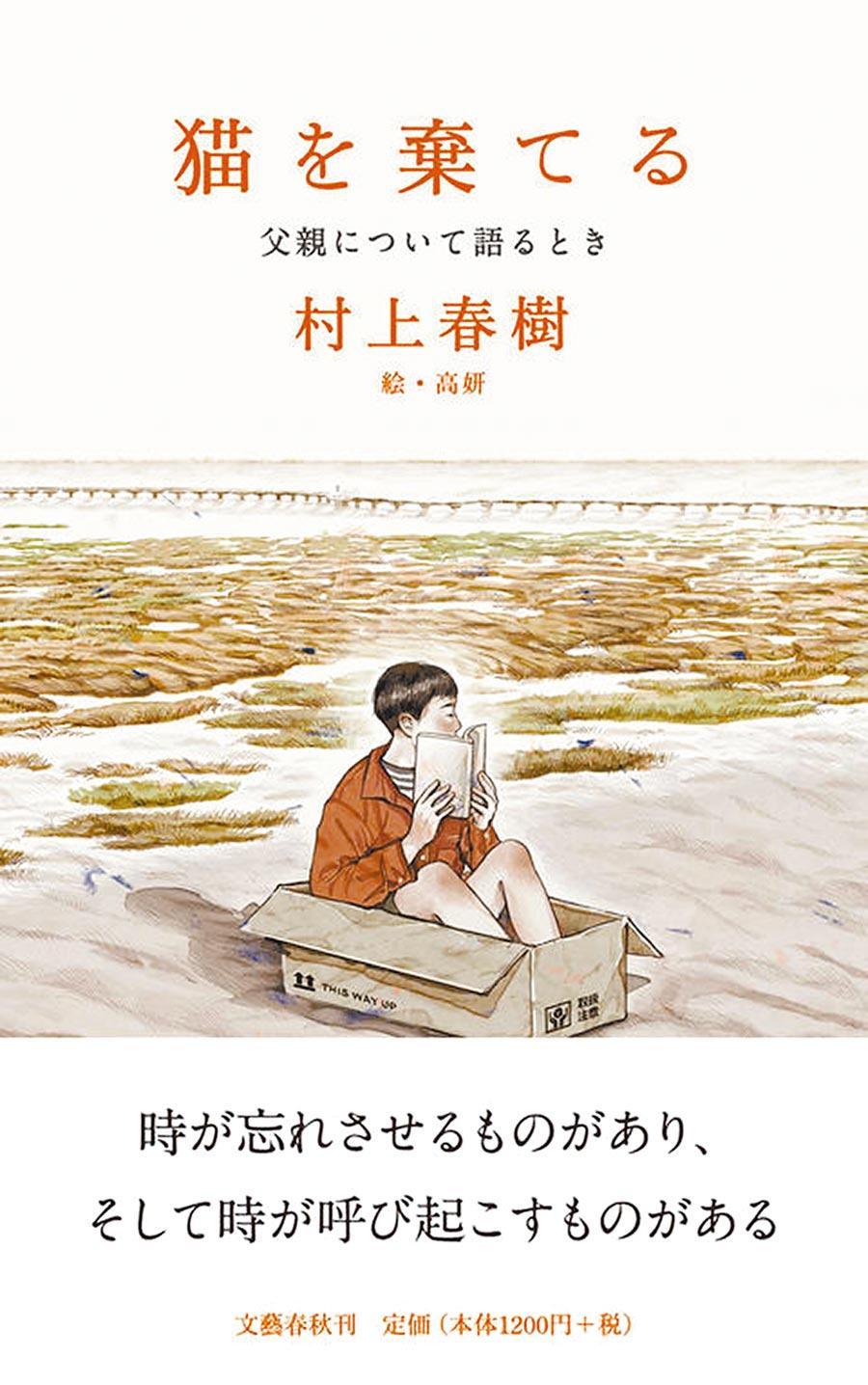 台灣漫畫家高妍為日本作家村上春樹繪製新作封面及書內插圖。(摘自《文藝春秋》官網)