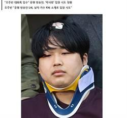 韓國N號房再爆L、K男星是會員!趙主彬截圖:我生氣了