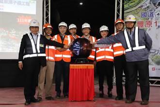 國4豐潭段最長隧道貫通 全線2022年底完工