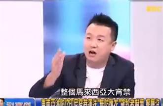 李正皓《關鍵時刻》唬爛踢鐵板!大馬網友灌爆臉書:欠我們一個道歉
