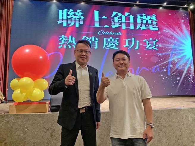 聯上集團董事長蘇永義(右)及上揚國際建築團隊董事長林聰麟(左)一起出席熱銷慶功宴。(柯宗緯攝)