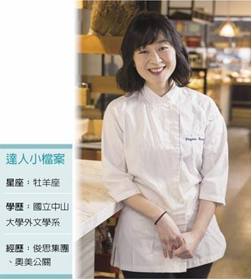 職場達人-Miss V Bakery負責人黃于玲 用甜點逐公益夢