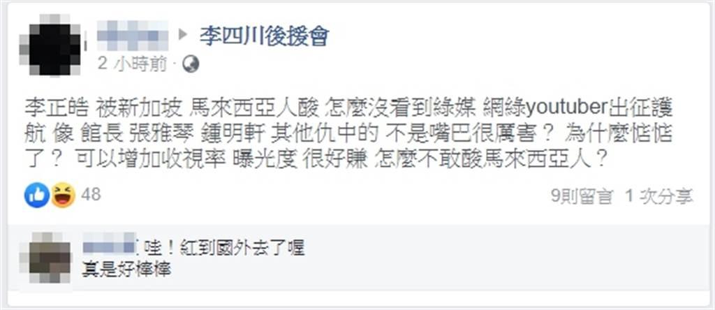 韩粉在脸书社团发文。(图/ 翻摄自 李四川 脸书后援会)