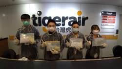 台灣虎航自我提升防護層級 以保障搭機旅客和員工的安全