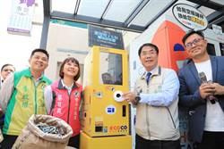 全台首座智慧電池回收機台南啟用