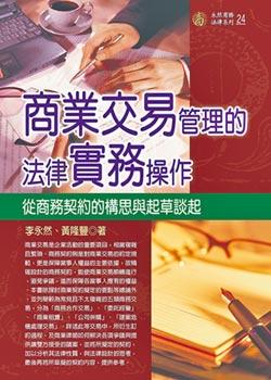 商業交易中 保障法律權益的方法