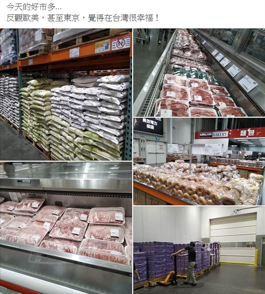 該網友表示,周六下午在台南好市多看見貨架上滿滿物資,直呼相比歐美與東京,在台灣實在幸福 (圖/翻攝自Costco好市多 商品經驗老實說)